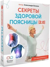 Постер: Секреты здоровой поясницы 2.0