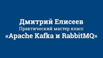 Постер: Apache Kafka и RabbitMQ