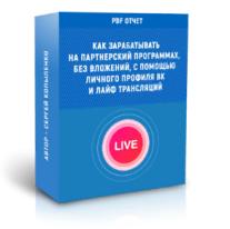 Постер: Как зарабатывать на партнерских программах без вложений