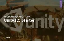 Постер: Unity3D: Starter
