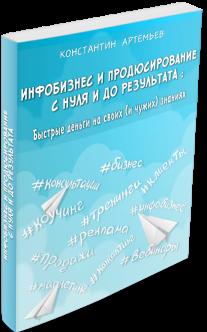 Постер: Инфобизнес и продюсирование с нуля и до результата