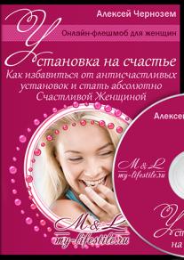 Постер: Установка на счастье