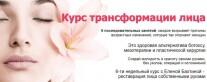 Постер: Трансформация лица