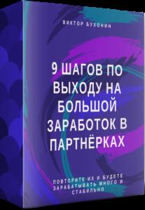Постер: 9 шагов по выходу на заработок в партнерках