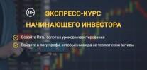 Постер: Обучение для начинающего инвестора