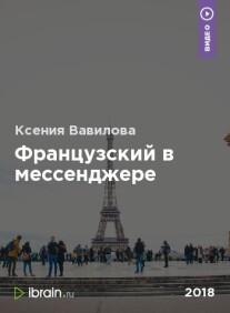 Постер: Французский в мессенджере