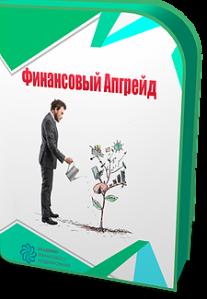 Постер: Финансовый апгрейд 2.0