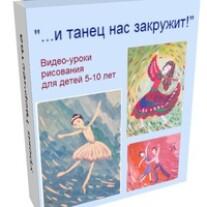 Постер: Как научить ребенка рисовать танцующего человека