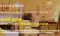 Постер: Мой дом – пространство молодости