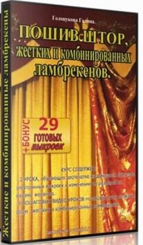 Постер: Пошив штор, жестких и комбинированных ламбрекенов