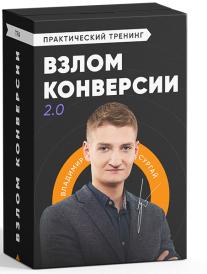 Постер: Взлом конверсии 2.0