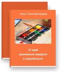 Постер: 10 идей применения акварели в скрапбукинге