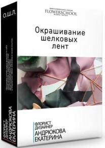 Постер: Окрашивание шелковых лент