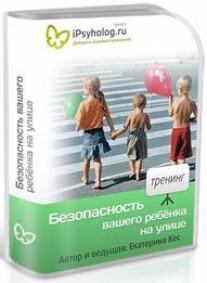 Постер: Важные правила безопасности ребёнка на улице