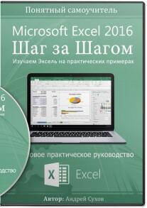 Постер: Microsoft Excel 2016. Шаг за шагом