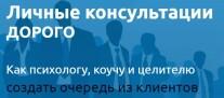 Постер: Личные консультации дорого