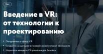 Постер: Введение в VR: от технологии к проектированию