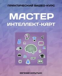 Постер: Мастер интеллект-карт
