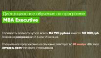 Постер: MBA Executive
