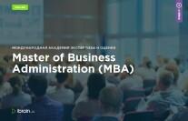 Постер: Master of Business Administration (MBA)
