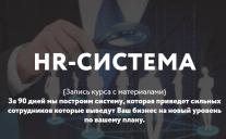 Постер: HR-система