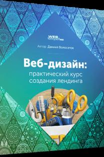 Постер: Веб-дизайн: практический курс создания лендинга