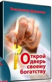 Постер: Открой дверь своему богатству