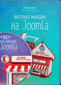 Постер: Интернет-магазин на Joomla