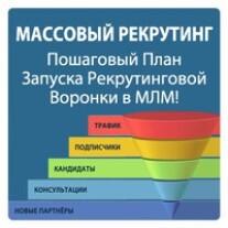 Постер: Массовый рекрутинг