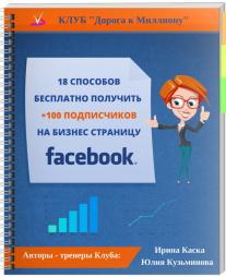 Постер: 18 способов получить +100 подписчиков на бизнес-страницу в Facebook