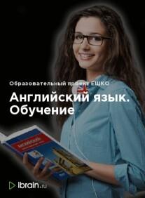 Постер: Английский язык. Обучение