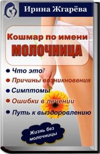 Постер: Кошмар по имени молочница