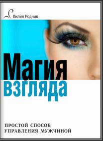 Постер: Магия взгляда: простой способ управления мужчиной