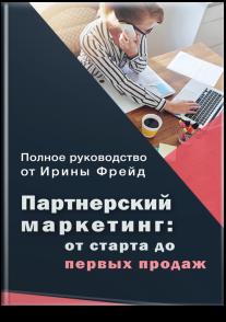 Постер: Партнерский маркетинг: от старта до первых продаж