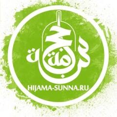 Проект «Хиджама Сунна»