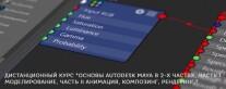 Постер: Основы Autodesk Maya в 2-х частях