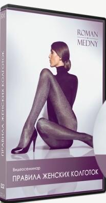 Постер: Правила женских колготок