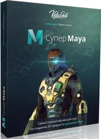 Постер: Супер Maya