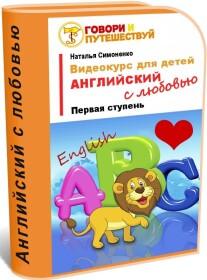 Постер: Английский с любовью (для детей)