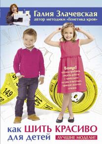 Постер: Как шить красиво для детей. Лучшие модели!