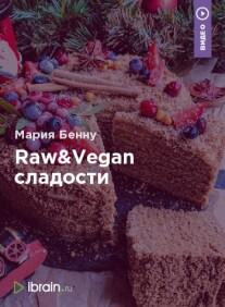 Постер: Raw&Vegan сладости