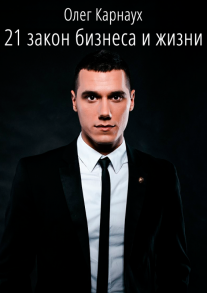 Постер: 21 закон бизнеса и жизни
