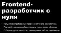 Постер: Frontend-разработчик с нуля