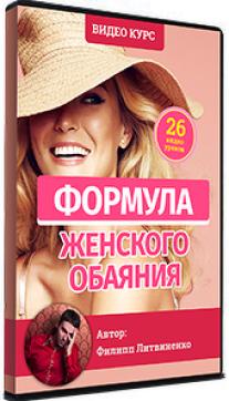 Постер: Формула женского обаяния