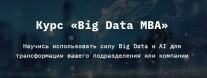 Постер: Big Data MBA