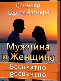 Постер: Мужчина и Женщина. Энергетические секреты отношений