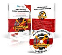Постер: Все технические моменты онлайн бизнеса в видеоформате