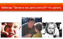 Постер: Зачем и как дети злятся