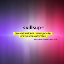 Онлайн-школа дизайна Павла Лебедева Skillsup