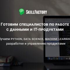 Школа по работе с данными SkillFactory